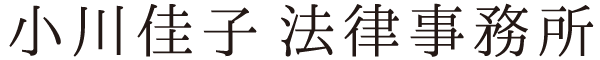 小川佳子 法律事務所